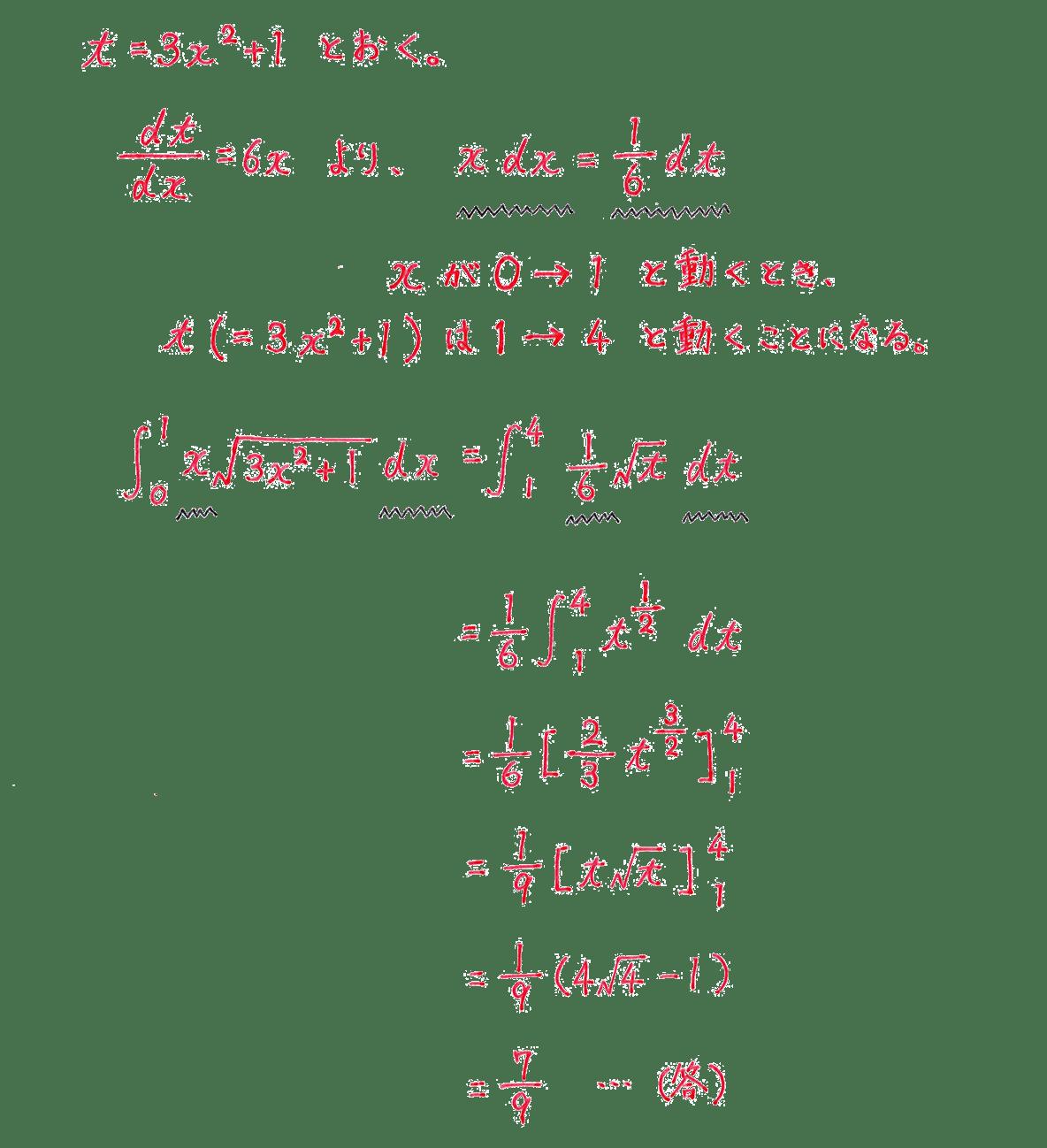 積分法とその応用27 問題 答え