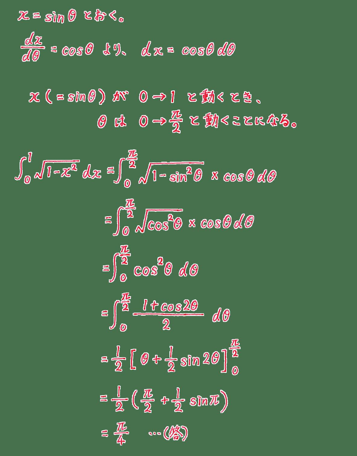 積分法とその応用28 問題 答え