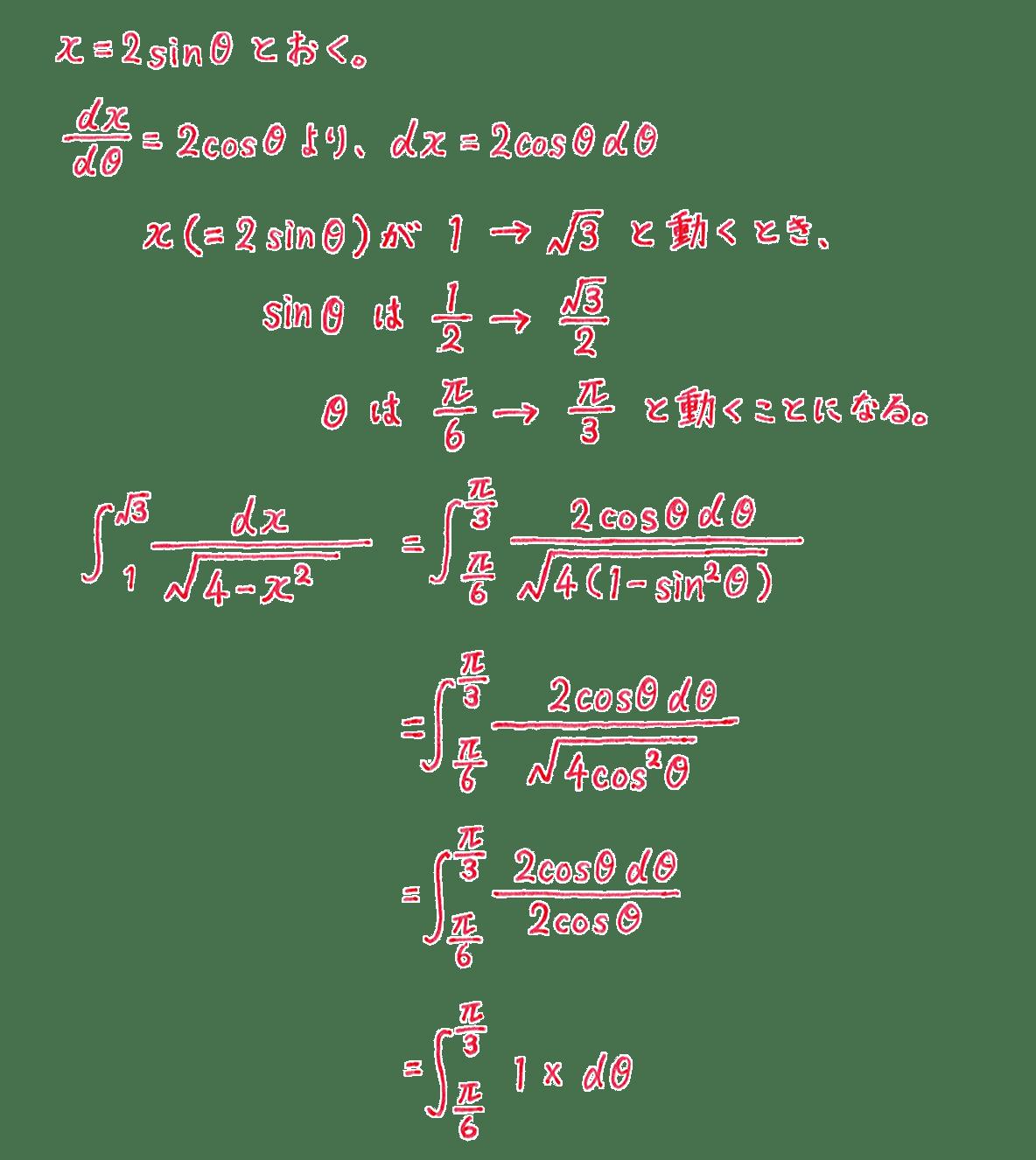 積分法とその応用29 問題 答え1~9行目まで