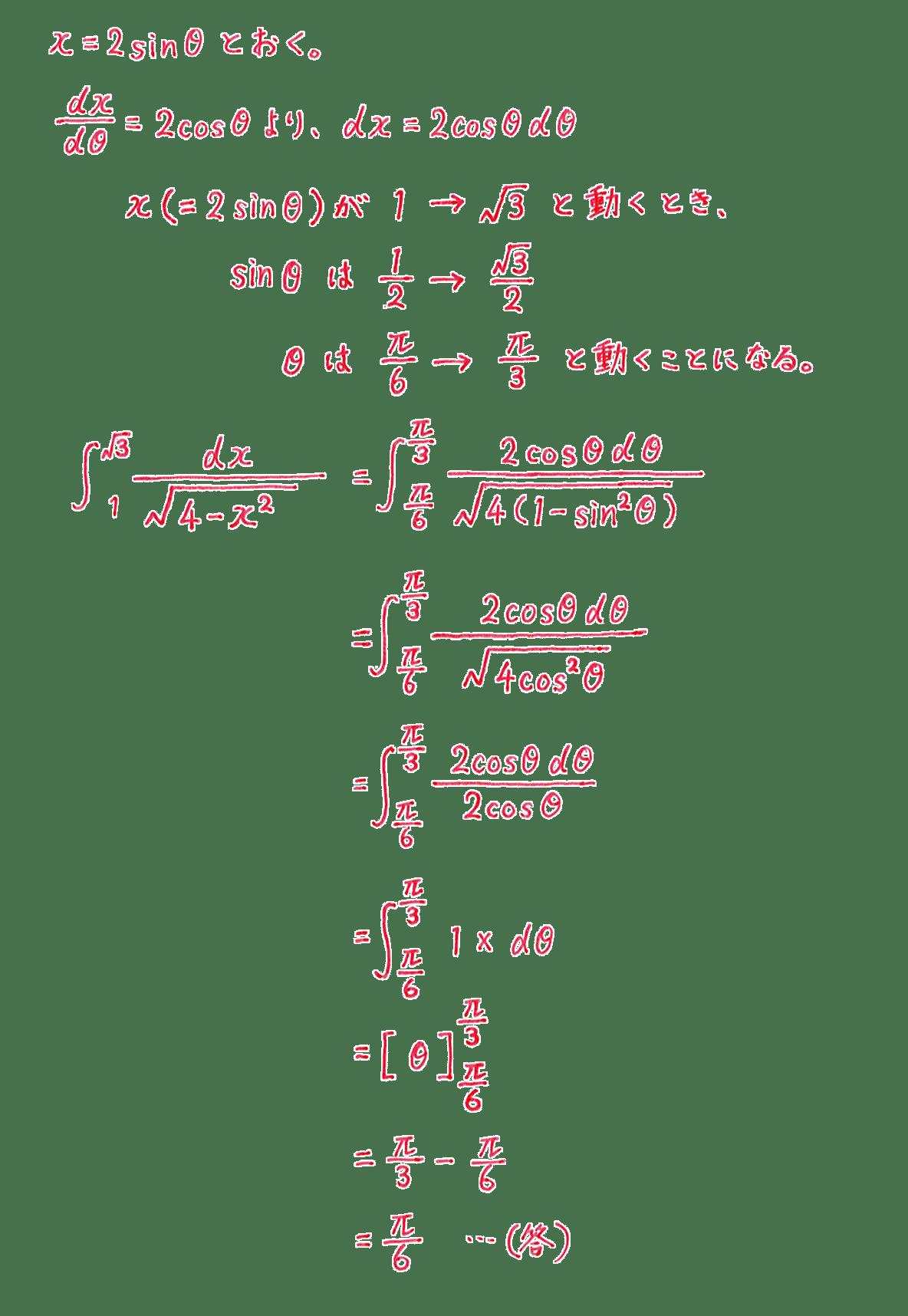 積分法とその応用29 問題 答え