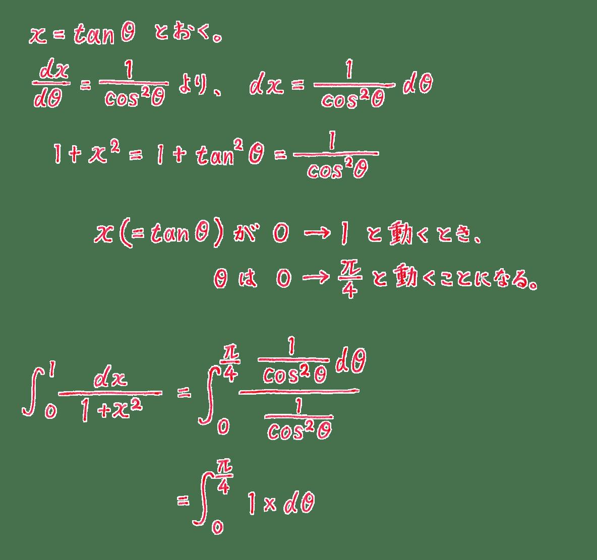 積分法とその応用30 問題 答え1~7行目まで