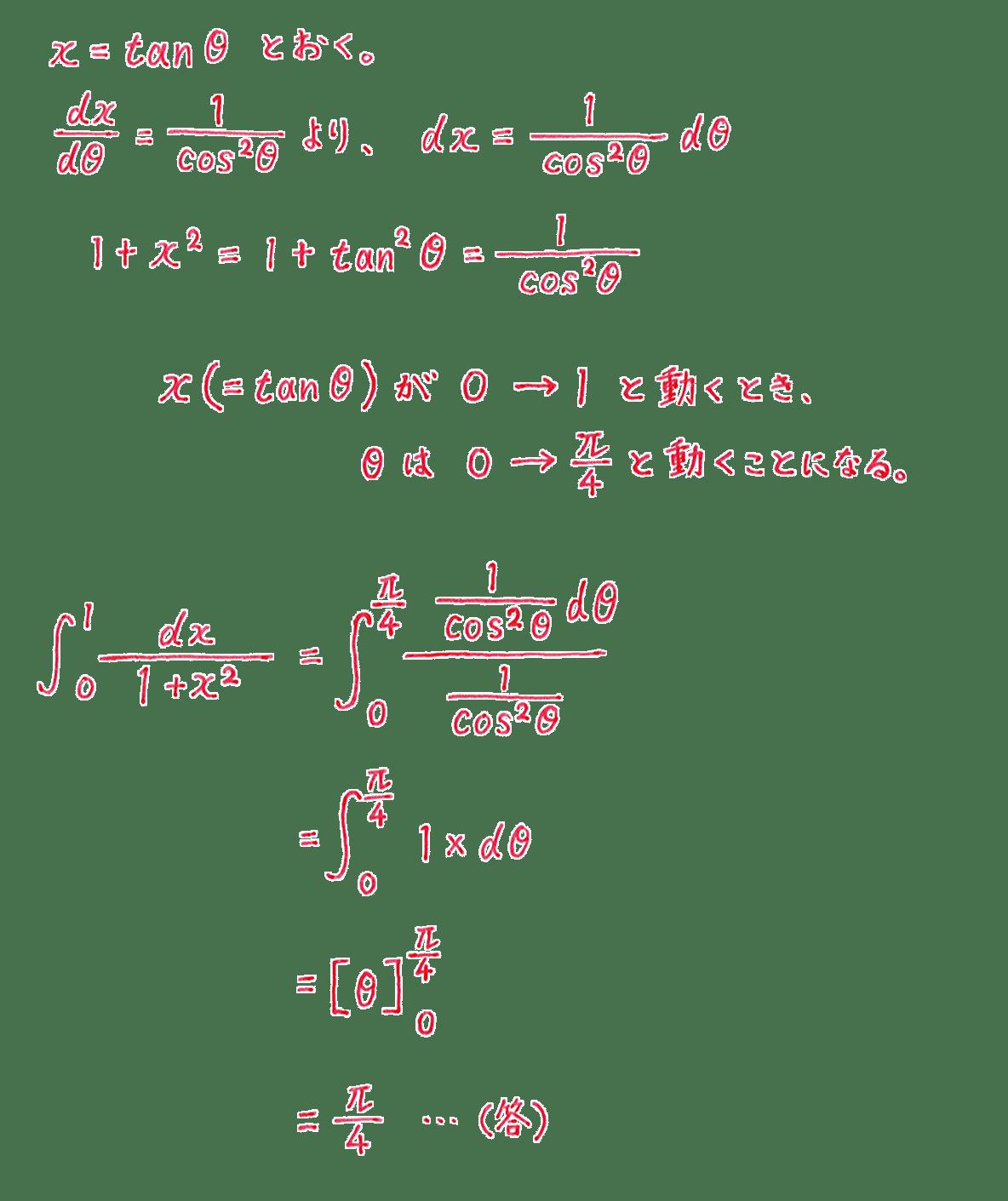 積分法とその応用30 問題 答え