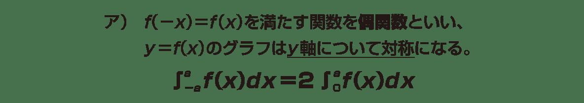 積分法とその応用31 ポイント 小見出しなし アの部分の3行分