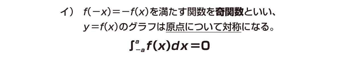 積分法とその応用31 ポイント 小見出しなし イの部分の3行分