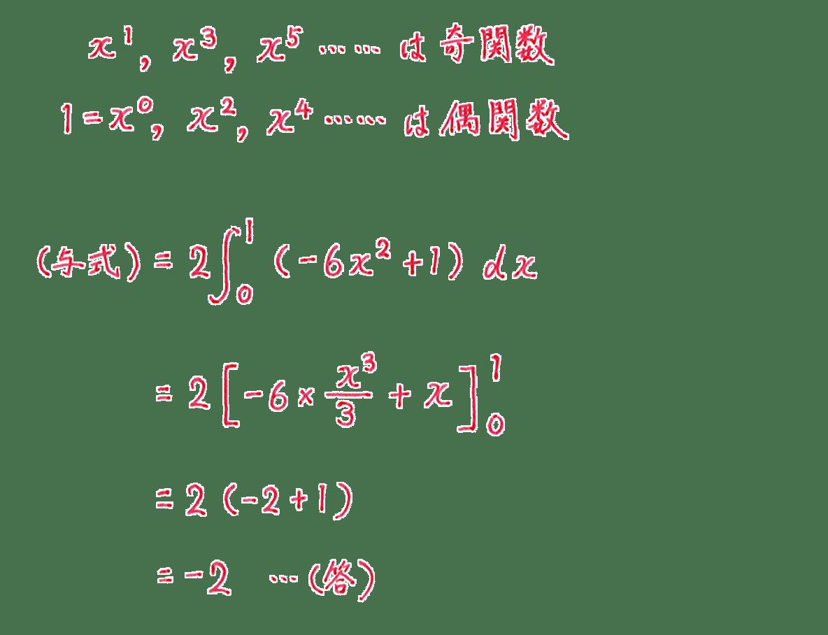 積分法とその応用31 問題2 答え すべて