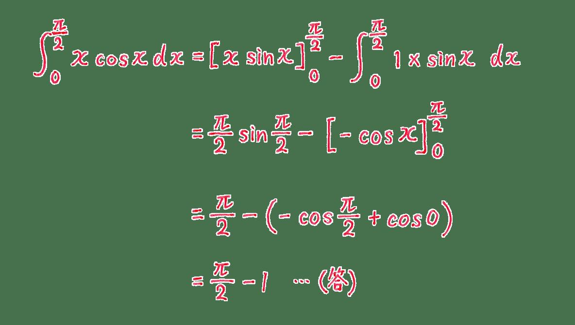 積分法とその応用32 問題1 答え