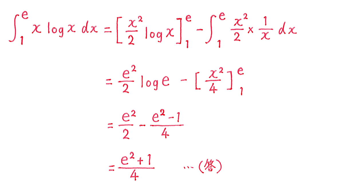 積分法とその応用32 問題2 答え