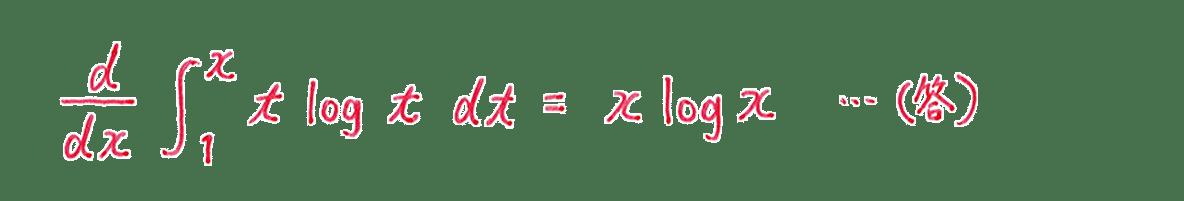 積分法とその応用33 問題1 答え