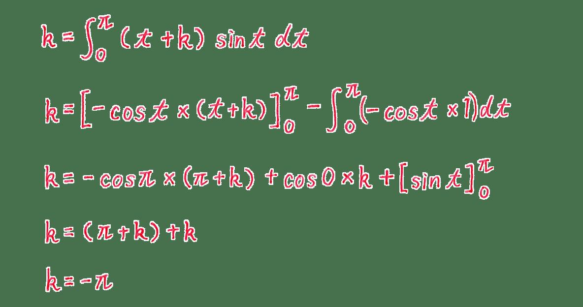 積分法とその応用34 問題 答え3~7行目