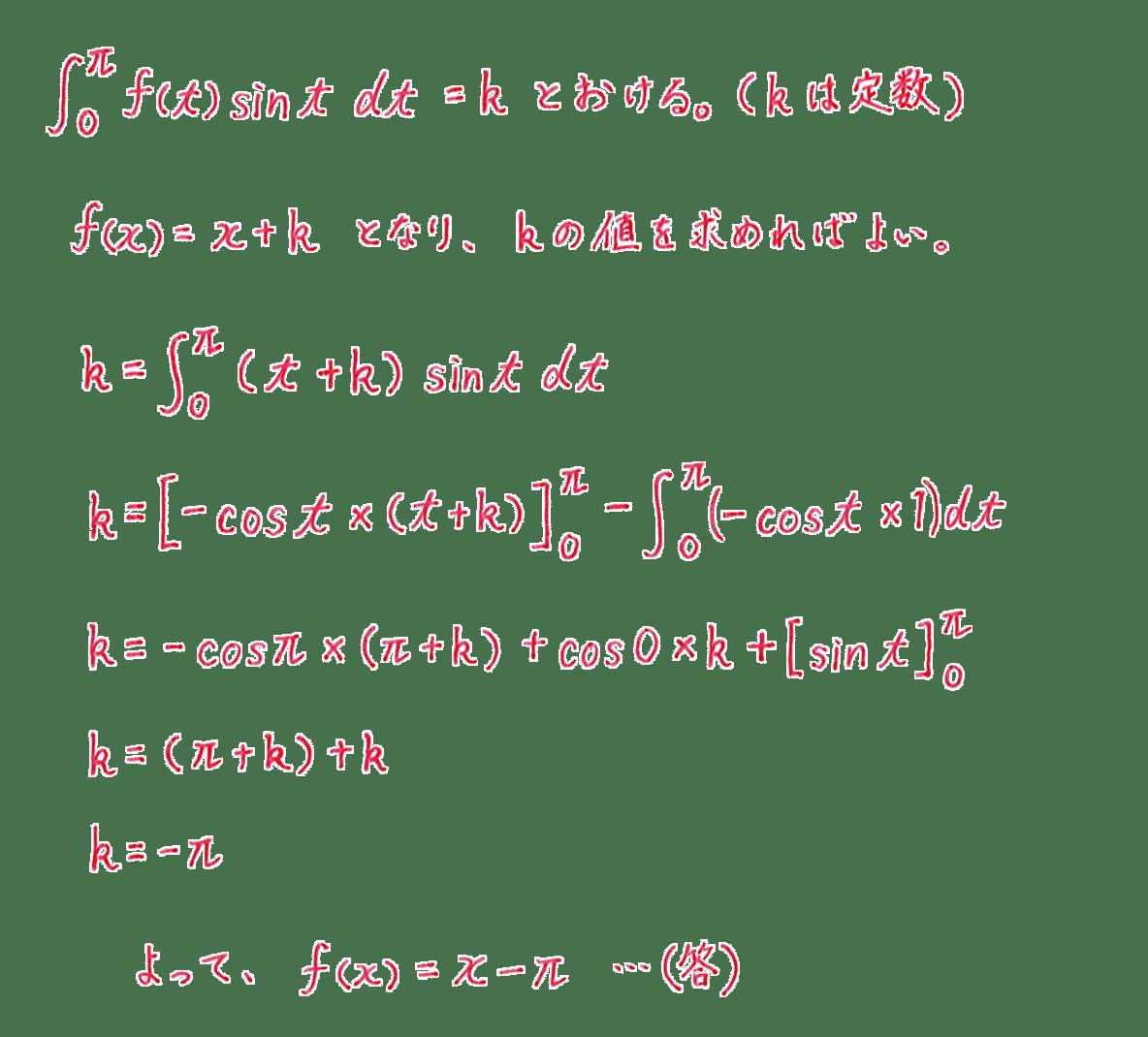 積分法とその応用33 問題 答え