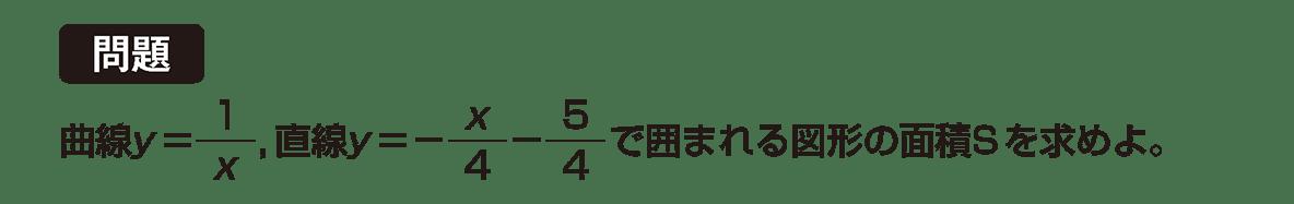 積分法とその応用37 問題