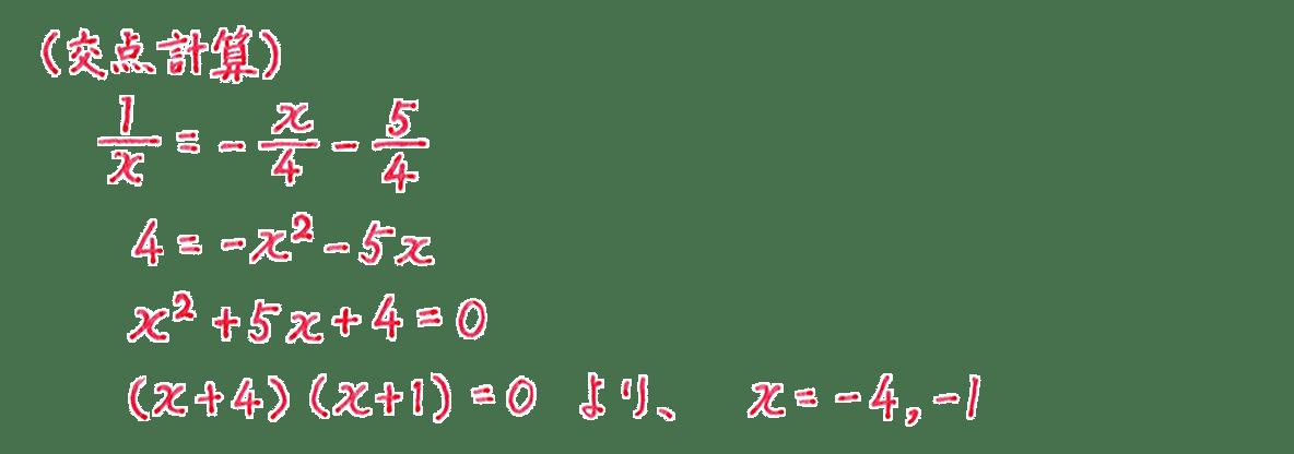 積分法とその応用37 問題 答え 1~5行目