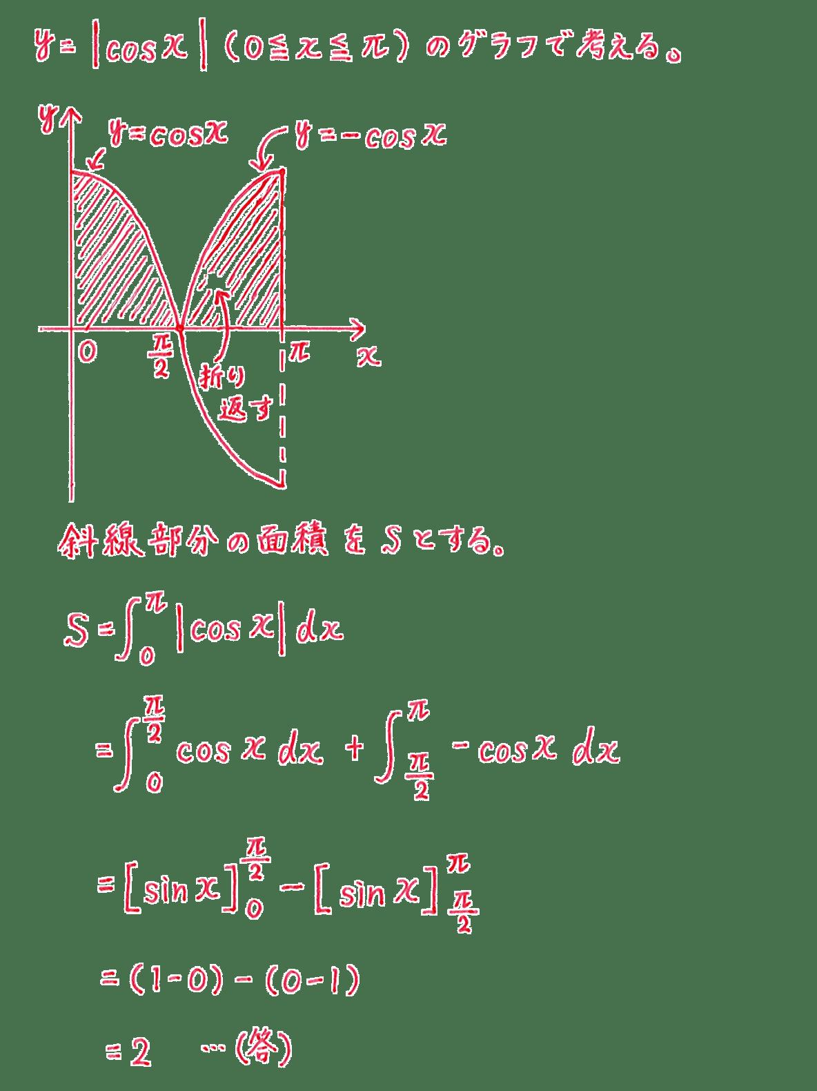 積分法とその応用38 問題 答え すべて