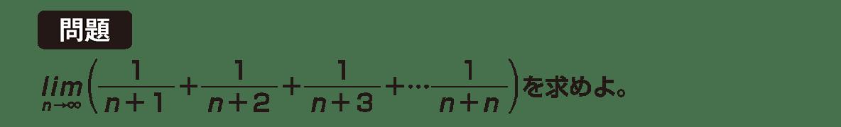 積分法とその応用40 問題(問題1のアイコンを問題に修正してください)