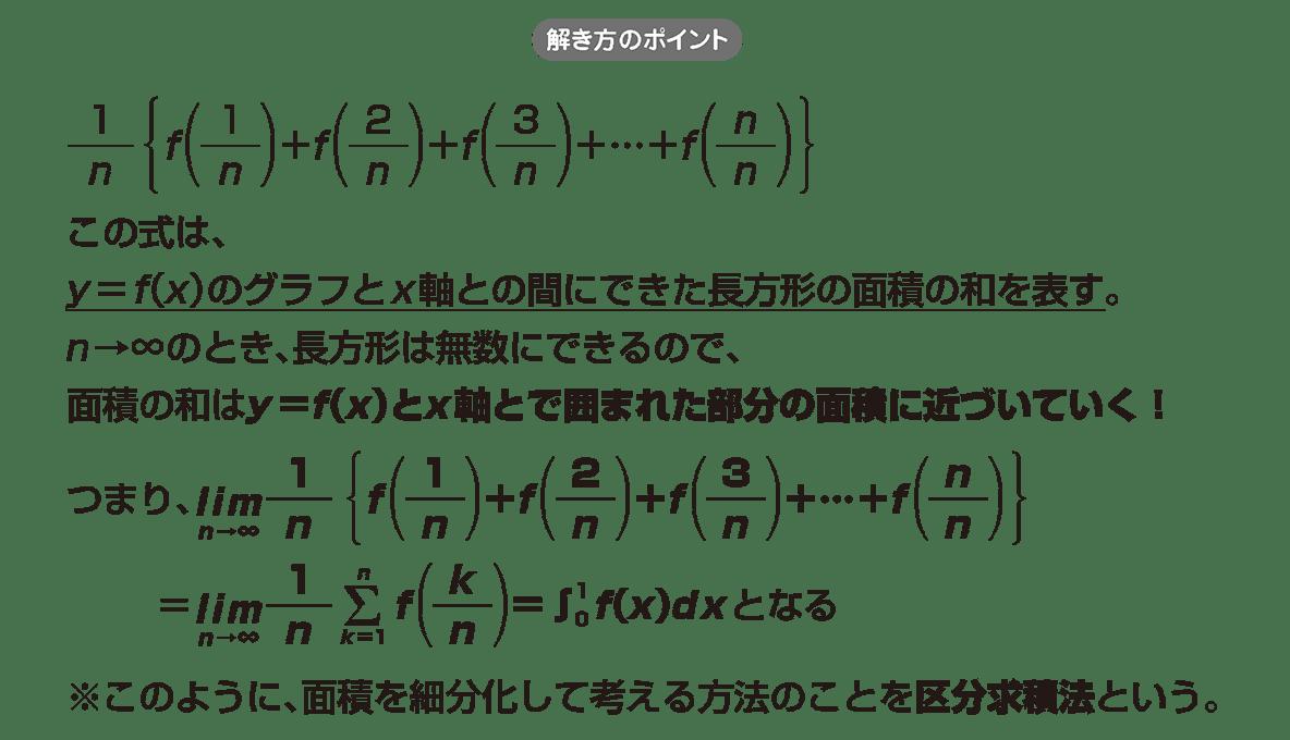 積分法とその応用40 ポイント 1行目カット 2行目の「と表せる。(f(x)=1/1+x)」カット