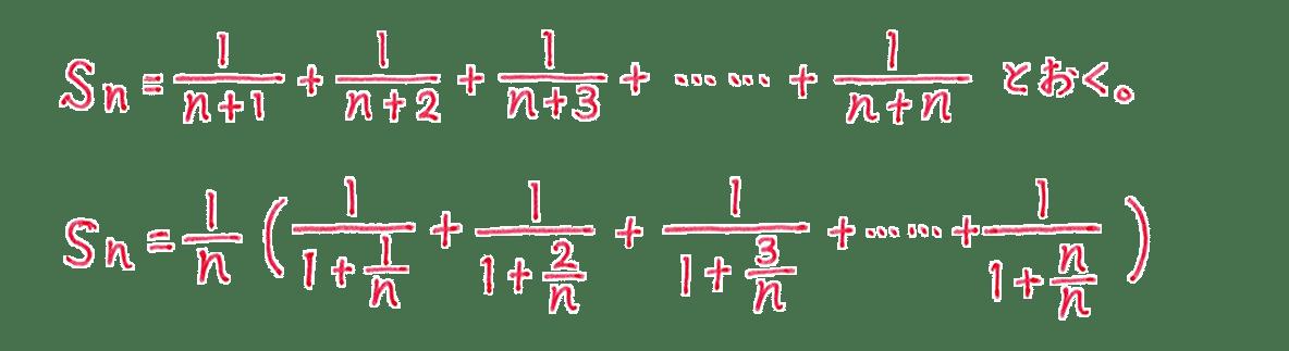 積分法とその応用40 問題 答え1~2行目