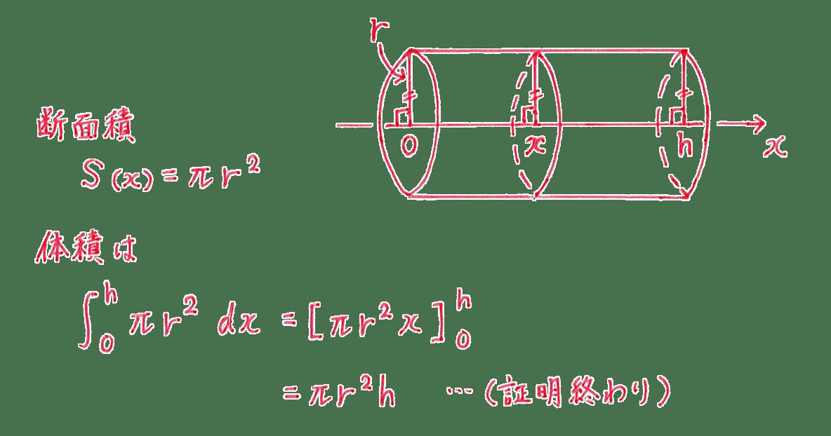 積分法とその応用41 問題1 答え