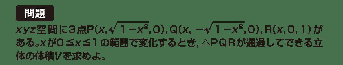 積分法とその応用42 問題