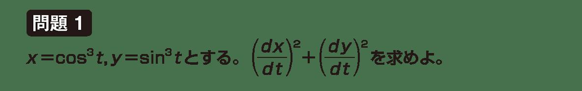 積分法とその応用45 問題1