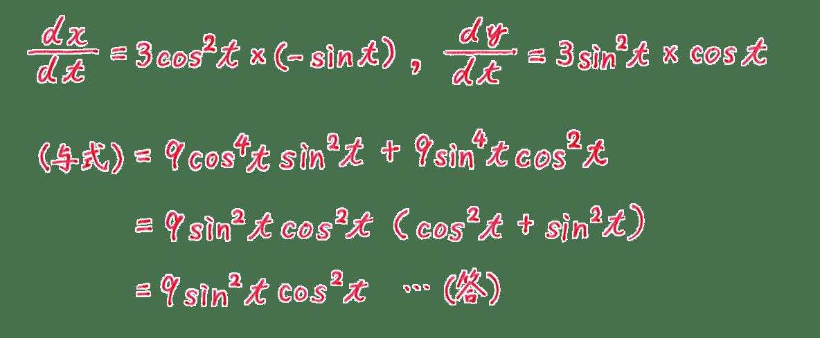積分法とその応用45 問題1 答え