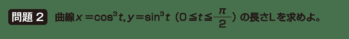 積分法とその応用45 問題2