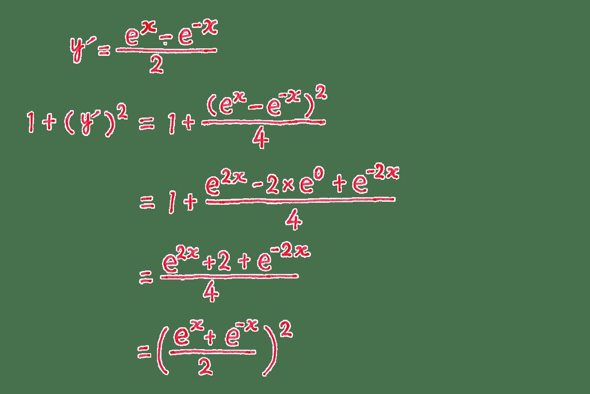 積分法とその応用46 問題1 答え
