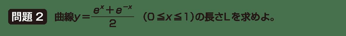 積分法とその応用46 問題2