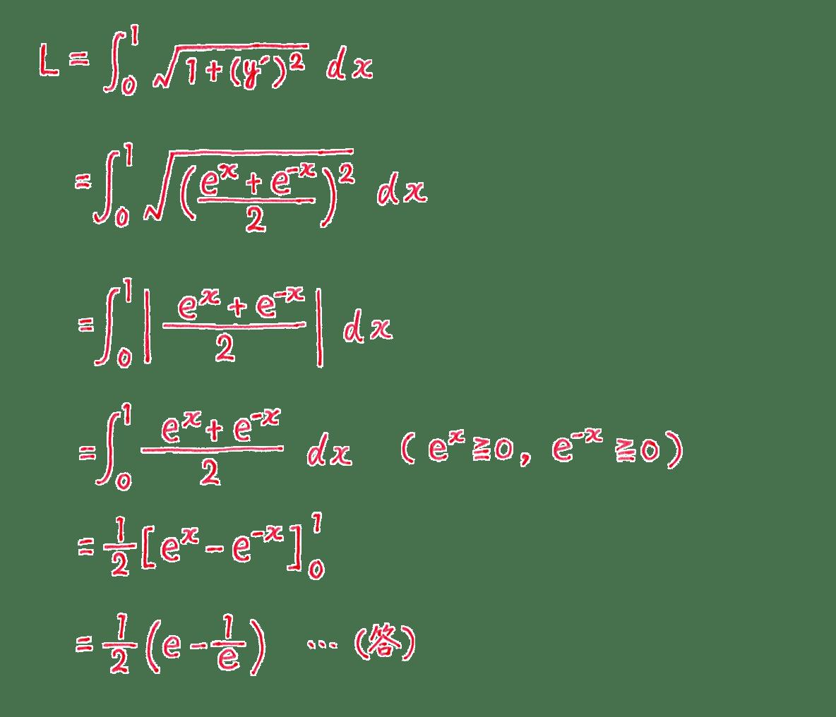 積分法とその応用46 問題2 答え