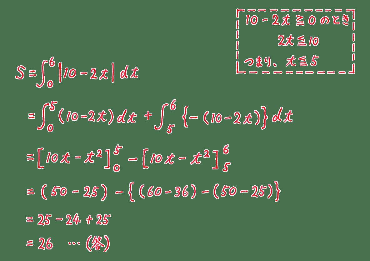 積分法とその応用48 問題1 答え