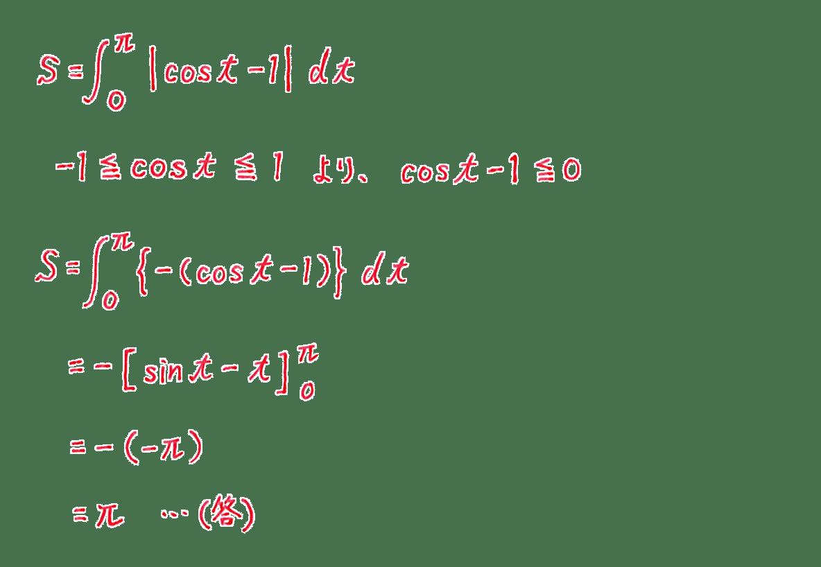 積分法とその応用48 問題2 答え