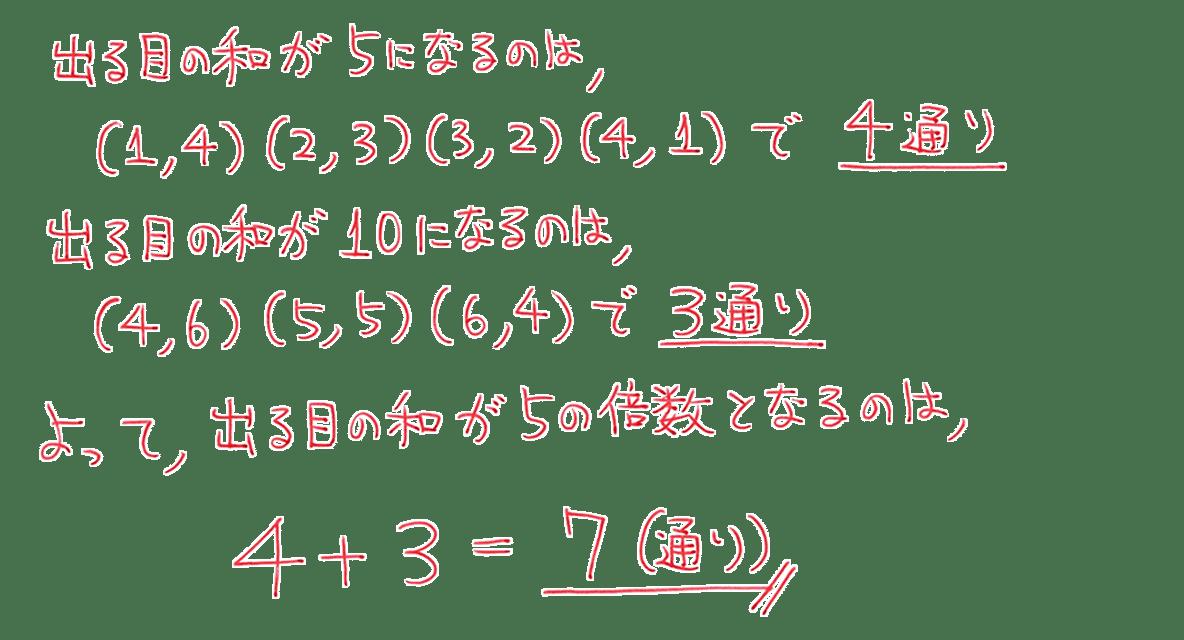 高校数学A 場合の数と確率10 練習の答え
