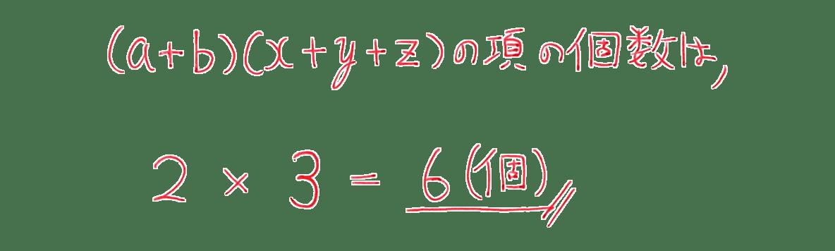 高校数学A 場合の数と確率12 例題の答え
