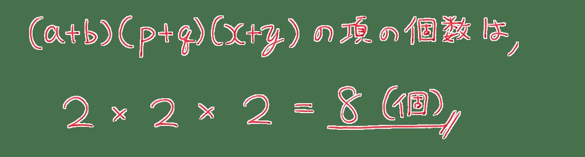 高校数学A 場合の数と確率12 練習の答え