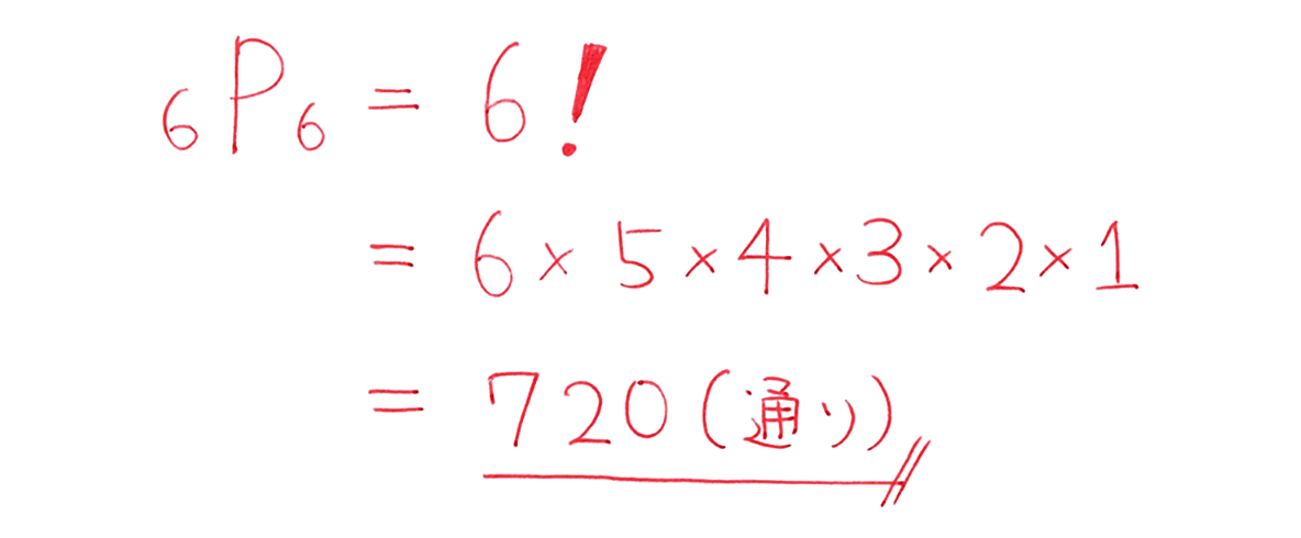 高校数学A 場合の数と確率15 例題の答え