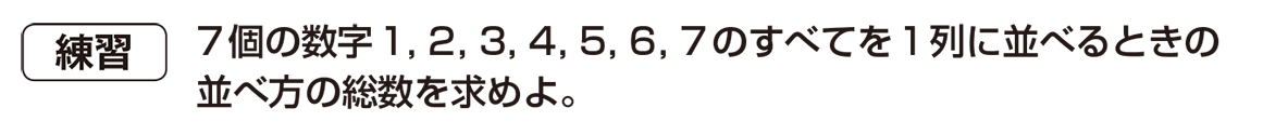 高校数学A 場合の数と確率15 練習