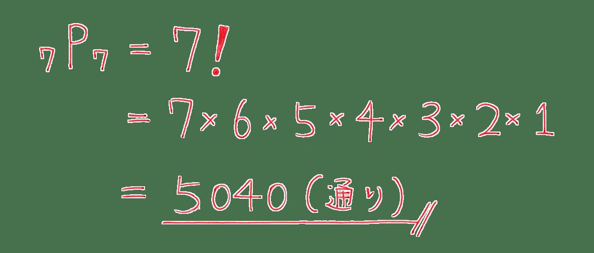 高校数学A 場合の数と確率15 練習の答え
