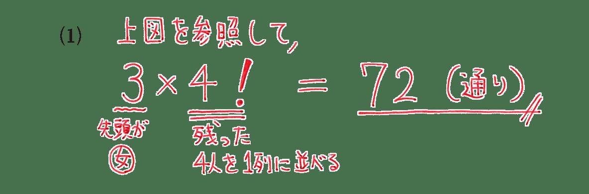 高校数学A 場合の数と確率17 例題(1)の答え
