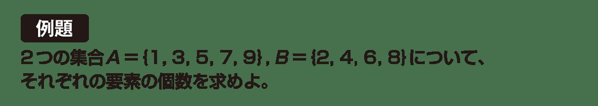 高校数学A 場合の数と確率1 例題