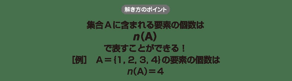 高校数学A 場合の数と確率1 ポイント