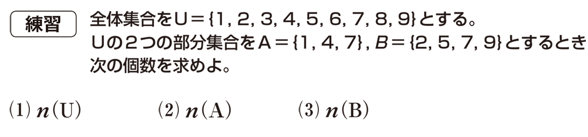 高校数学A 場合の数と確率1 練習