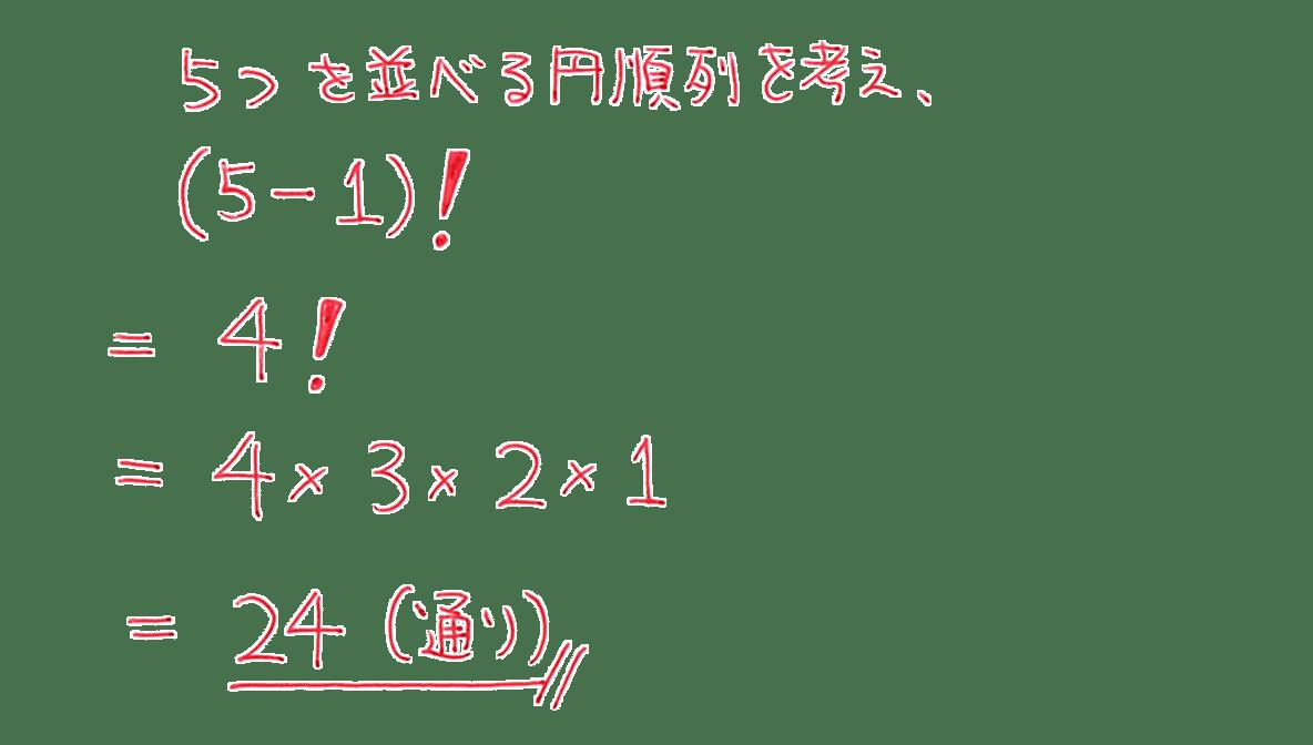 高校数学A 場合の数と確率20 例題の答え