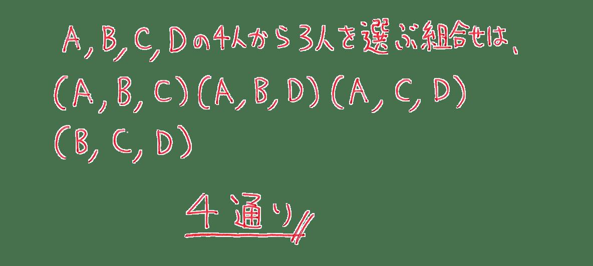 高校数学A 場合の数と確率23 例題の答え