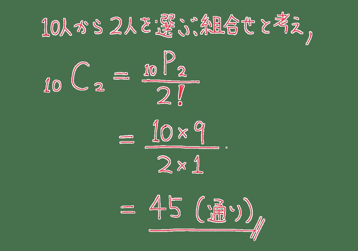 高校数学A 場合の数と確率24 例題の答え