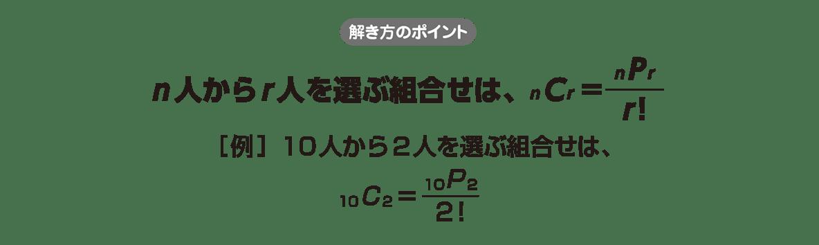 高校数学A 場合の数と確率24 ポイント