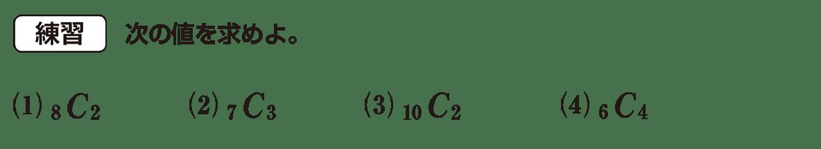 高校数学A 場合の数と確率24 練習