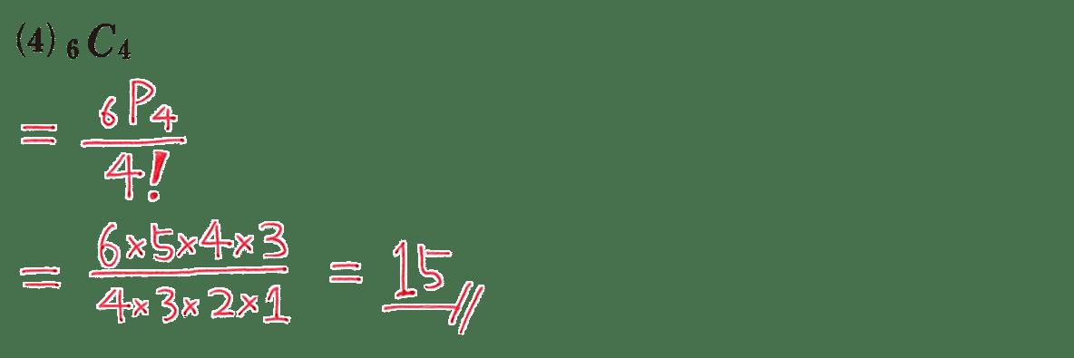 高校数学A 場合の数と確率24 練習の答え(4)