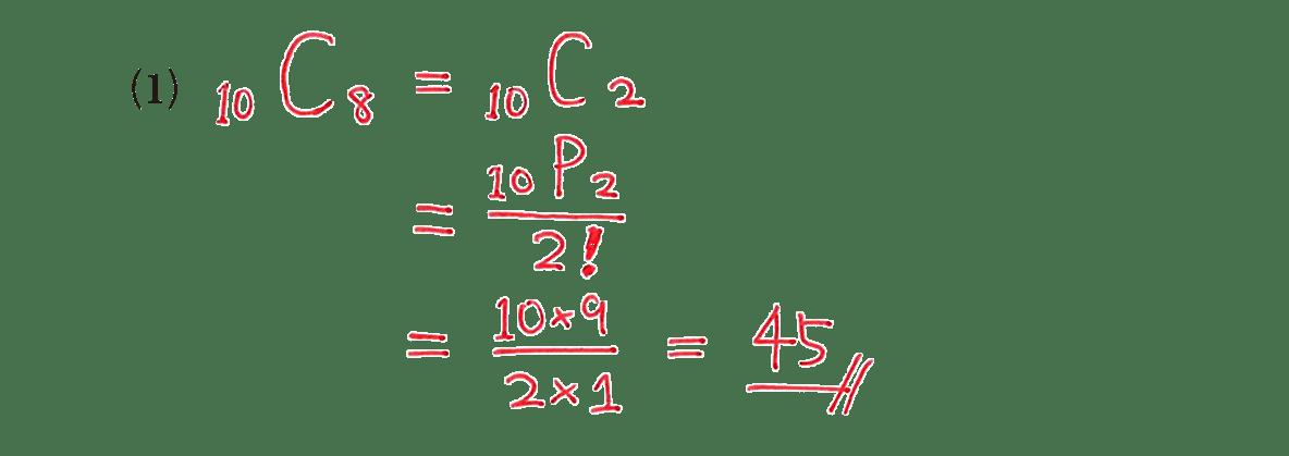 高校数学A 場合の数と確率25 例題(1)の答え