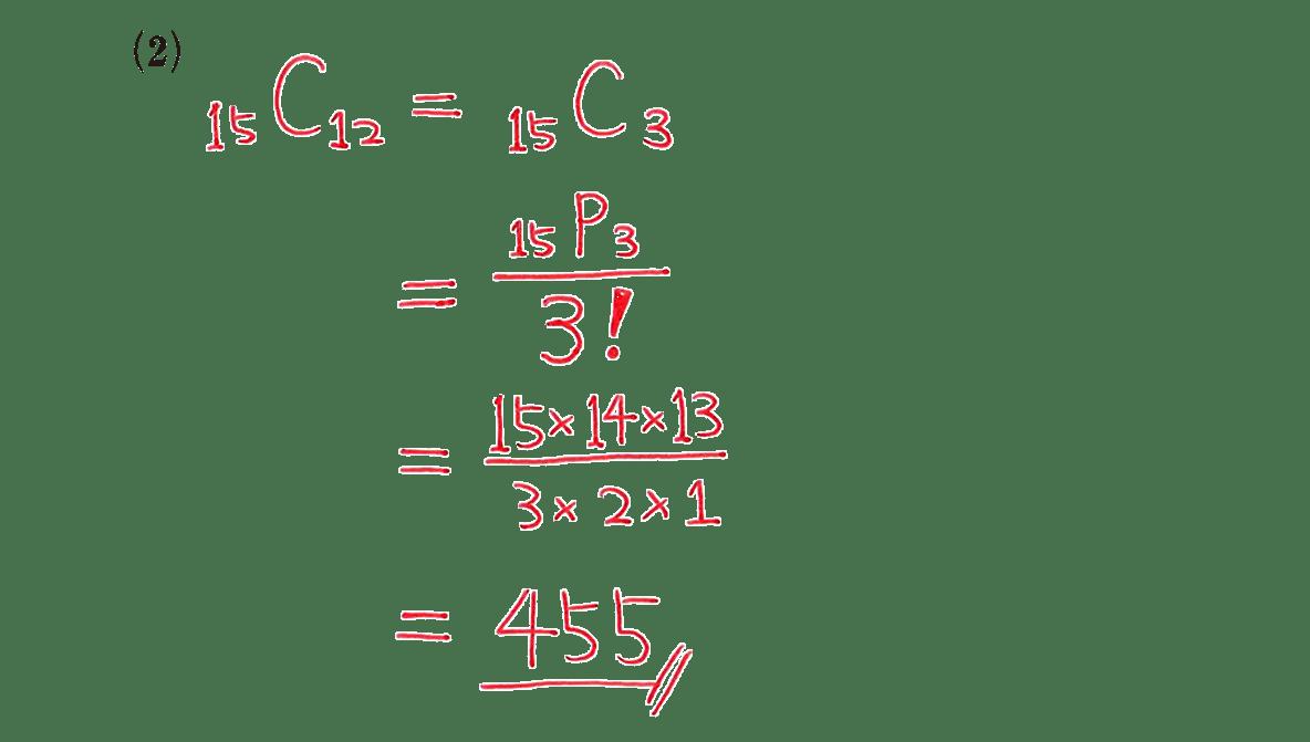 高校数学A 場合の数と確率25 例題(2)の答え