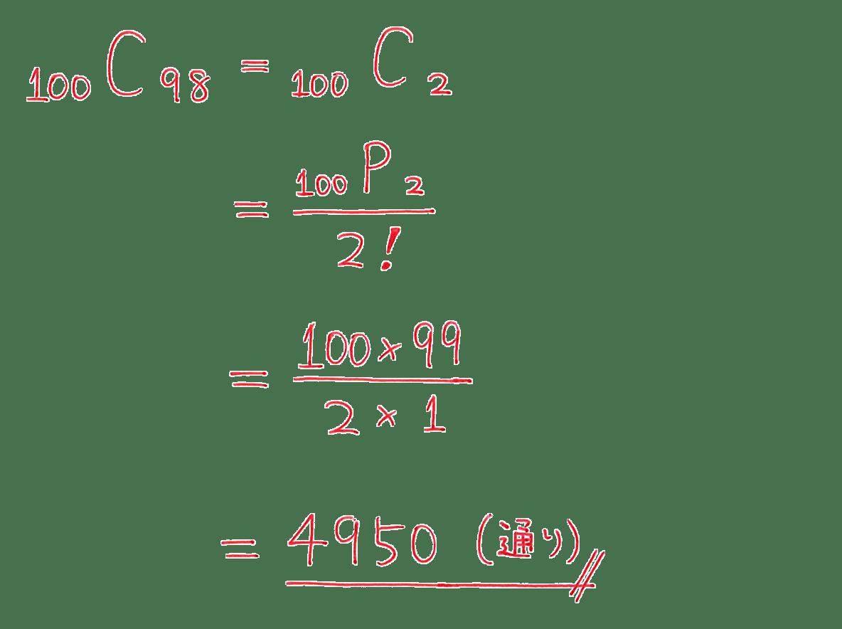 高校数学A 場合の数と確率25 練習の答え
