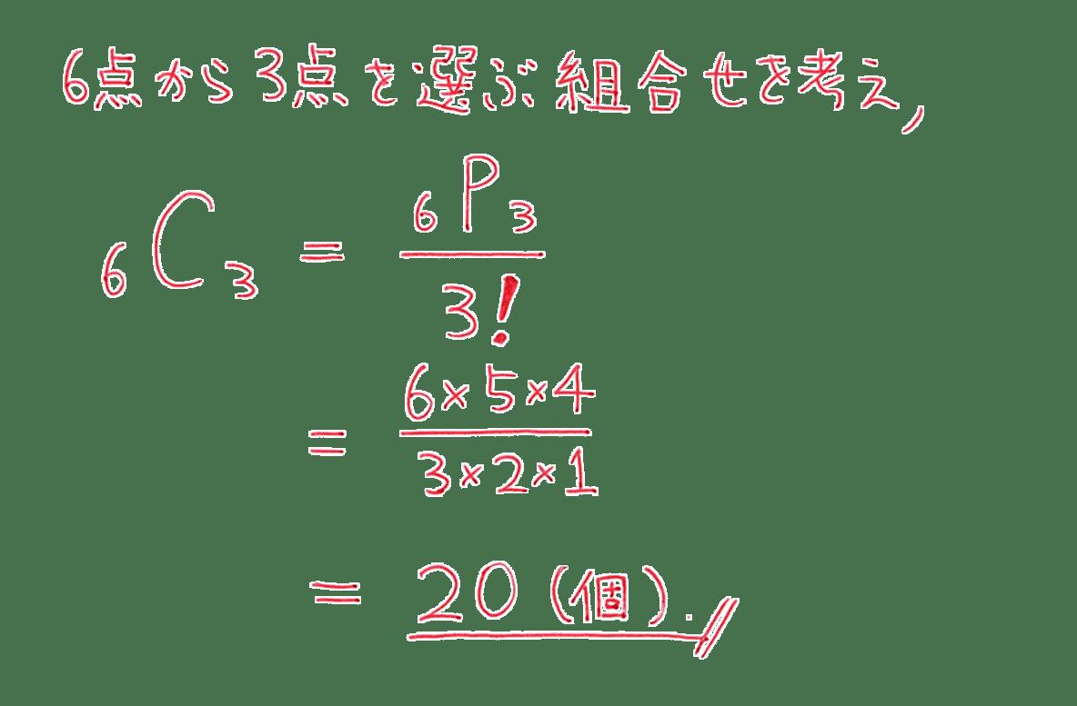 高校数学A 場合の数と確率26 例題の答え